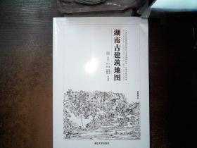 中国古代建筑知识普及与传承系列丛书中国古建筑地图:湖南古建筑地图..---