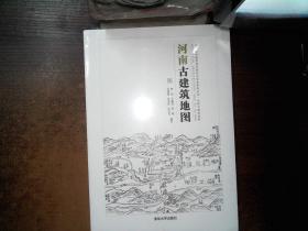 中国古代建筑知识普及与传承系列丛书·中国古建筑地图:河南古建筑地图...