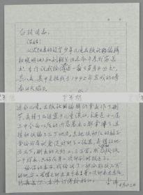 开国少将、著名音乐家 李伟 致刘-白-羽信札一通一页(信及辽宁少年儿童出版社编辑同志托送《岁月》丛书及个人著作《青春的火焰》的寄赠等相关内容) HXTX116827
