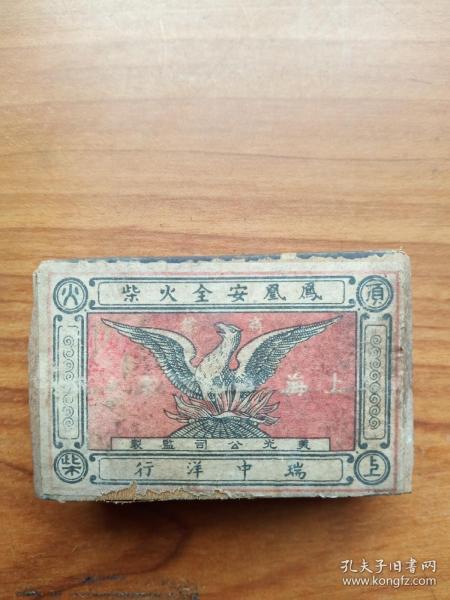 鳳凰牌火柴盒(空盒)