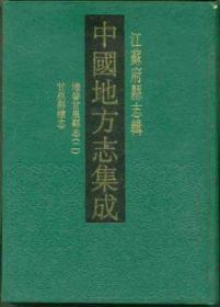 中国地方志集成•江苏府县志辑  全68册  ( 共68册)