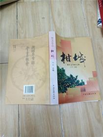 报告文学散文集 柑城