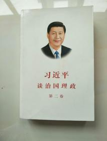 习近平谈治理国政 第二卷