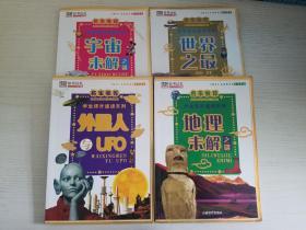 学生课外速读系列:宇宙未解之谜、地理未解之谜、外星人与UFO、世界之最(共四册)【实物拍图 品相自鉴 4册合售 】