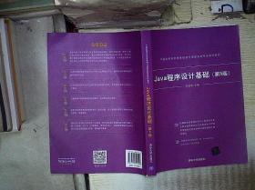 Java程序设计基础(第5版)/ 。、