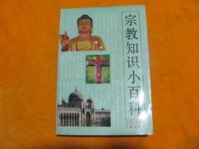 宗教知识小百科