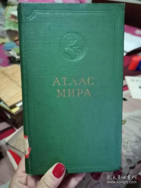 俄文世界地图ATAAC MNPA【书架2】