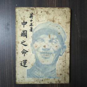 中国之命运 新加坡民国35年出版