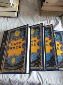 福尔摩斯探案全集(珍藏本共4册)
