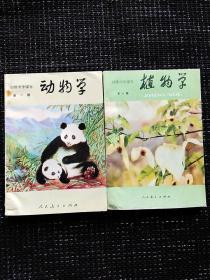 80八十年代动物学植物学课本教科书