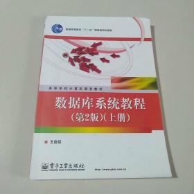 数据库系统教程(上册)