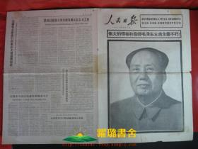 《人民日报·1976年9月10日》2开/1-4版/报眼:战无不胜的马克思主义、列宁主义、毛泽东思想万岁!伟大的、光荣的、正确的中国共产党万岁!/头版:伟大的领袖和导师毛泽东主席永垂不朽!(巨幅遗像)