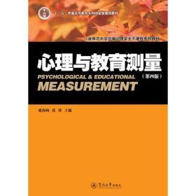 心理与教育测量(第四版)戴海琦 张锋  暨南大学出版社