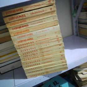 中共党史参考资料(1-13、19、21、22/23、24 共18册合售) 中共党史教学参考资料