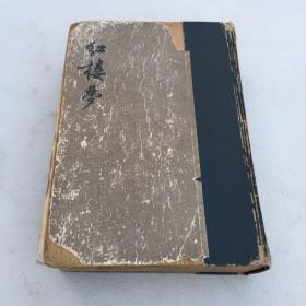 红楼梦 上册大32开精装 人民文学 1959年2版1印 插图 稀少精品品样不好以图为准