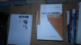 中国地方政府行政管理理论热点问题研究 小16开
