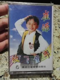 崔源《放飞童年》磁带,全新未拆封。黑龙江省音像出版社出版发行。