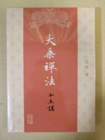 大乘禅法十五讲 达照著 上海古籍出版社 正版书籍(全新塑封)