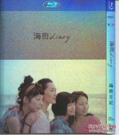 海街日记 DVD 蓝光 BD25G 电影
