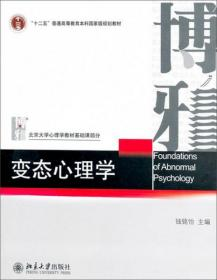 变态心理学  钱铭怡 北京大学出版社