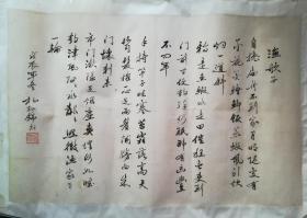 杨孙锦1910年生,诗稿四首,可装裱成册页!