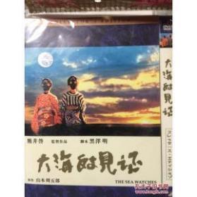大海的见证 DVD 熊井启 电影