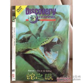 蛇之眼 DVD 纪录片 DISCOVERY