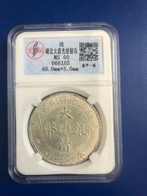 光绪三十年湖北省造大清银币库平一两 湖北双龙银元藏泉评级币