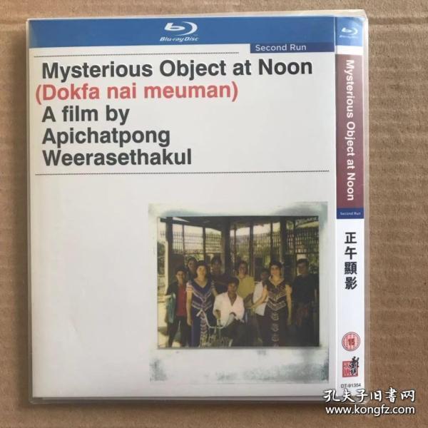 正午显影 DVD 蓝光 BD25G 泰国电影