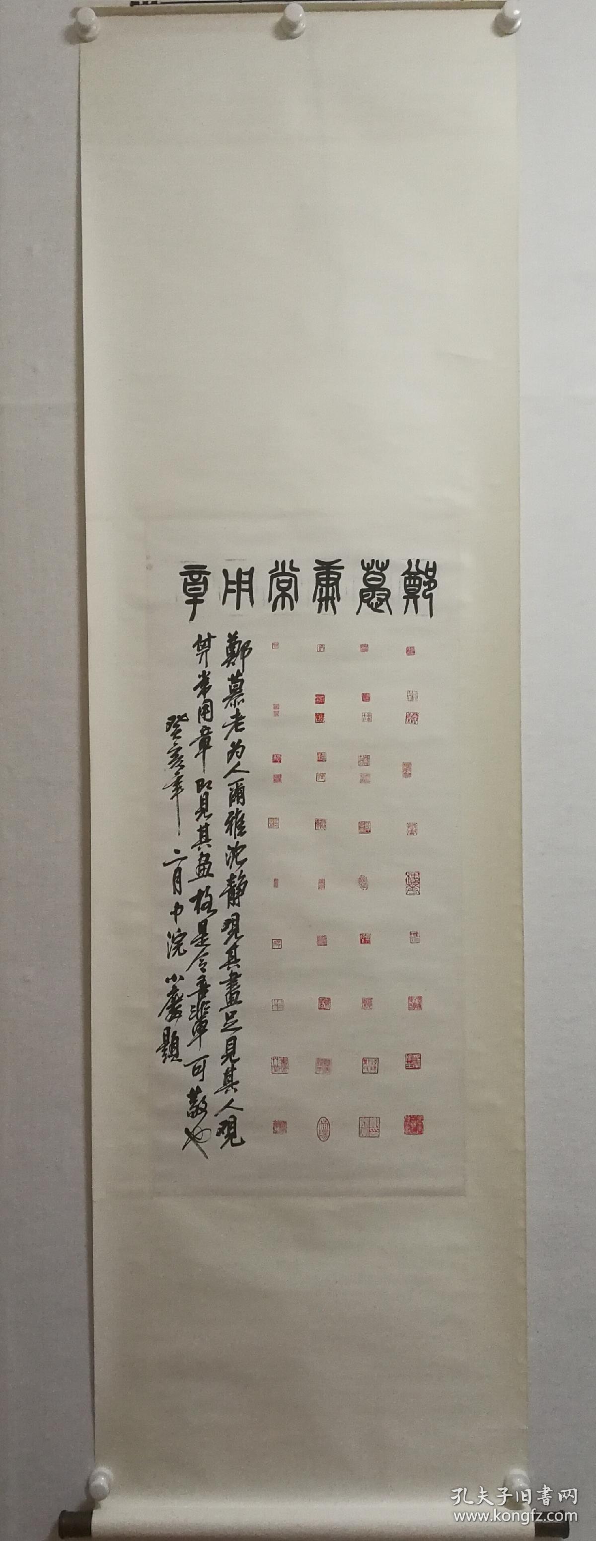 郑慕康常用印—王小楼题跋—文物店新裱