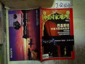 中国国家地理 2005 11  无赠送。,.