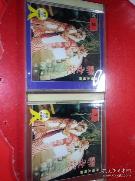 CD-- 粤剧、帝女花、第一、二、2盒CD合拍。.HK版。欢乐唱片。CD好品。