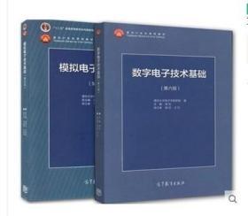 数字电子技术基础第六版阎石+模拟电子技术基础童诗白第五版 2本一套