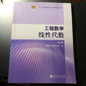 工程数学.线性代数:第五版