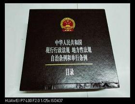 中华人民共和国现行行政法规?地方性法规自治条例和单行条例目录(带光盘)