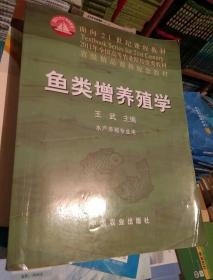 面向21世纪课程教材:鱼类增养殖学(水产养殖专业用)