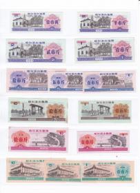 黑龙江省哈尔滨市85年粮票油票 14枚不同 个别有油印