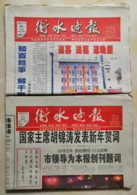 报纸:《衡水晚报》试刊号、创刊号