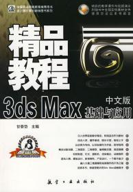 精品教程:中文版3ds Max基础与应用精品教程9787802430853甘