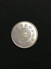银元 16