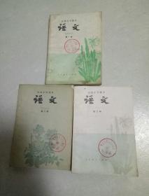 初级中学课本  语文第(一、二、六册)三本合售
