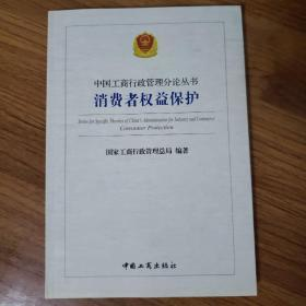 消费者权益保护(中国工商行政管理分论丛书)