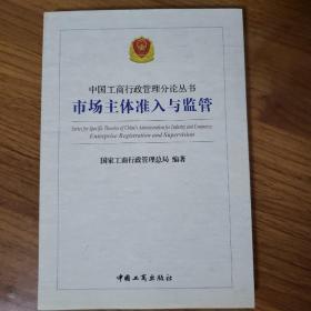 市场主体准入与监管(中国工商行政管理分论丛书)
