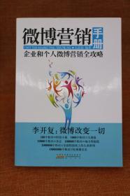 微博营销手册-企业和个人微博营销全攻略