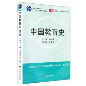 9787561764527中国教育史(第三版) 孙培青 华东师范大学出版