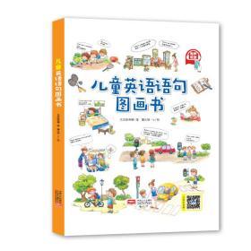 儿童英语语句图画书(精装)(彩绘)