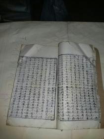 光绪白纸精刻《广东闱墨》