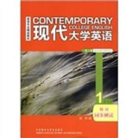 现代大学英语 精读 1同步测试 第2版 杨立民 9787513512503