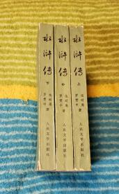 水浒传  平装本3册