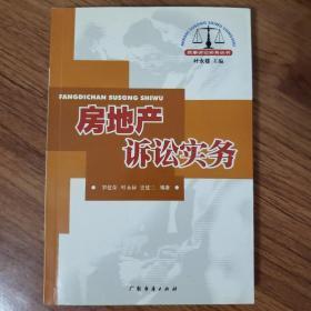 房地产诉讼实务/民事诉讼实务丛书